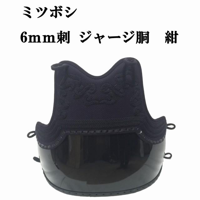 剣道 ミツボシ 6mm刺 ジャージ胴