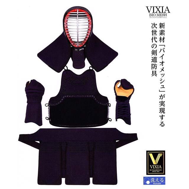 洗える防具 ミツボシ 6mm 防具セット VIXIA ヴィクシア 防具セット M-05700 紺 バイオメッシュ