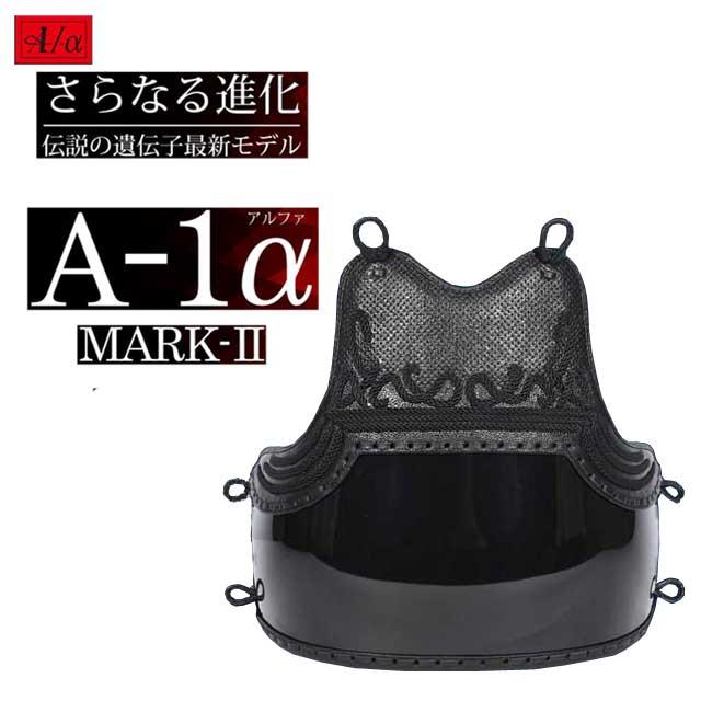 新商品 剣道 ミツボシA-1 α MARK-2 胴 単品 NEWモデル A-1 アルファ マーク2 伝説の遺伝子最新モデル 防具