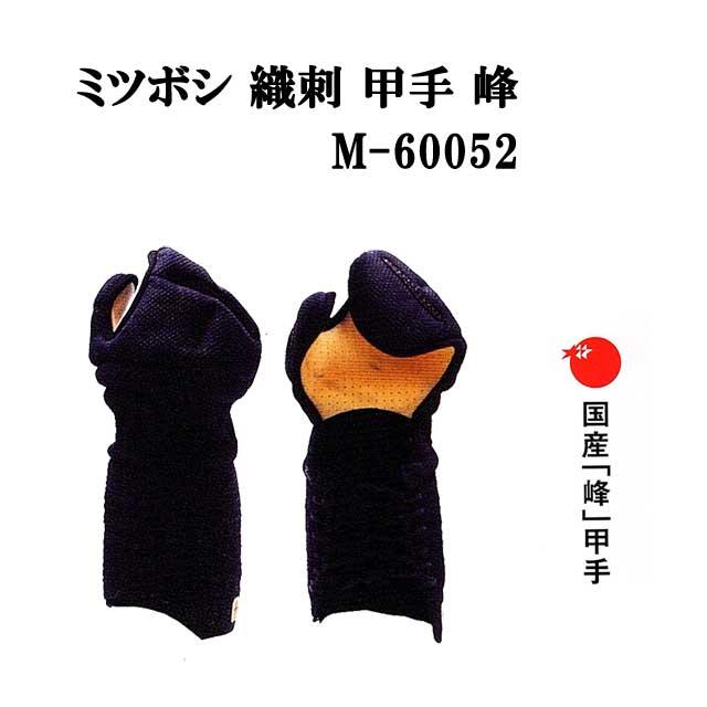 剣道 防具 ミツボシ 天 ベーシック 峰 甲手 単品 Lサイズ M-60052 中学生 高校生 大学生 一般用 手の内ミクロパンチ茶