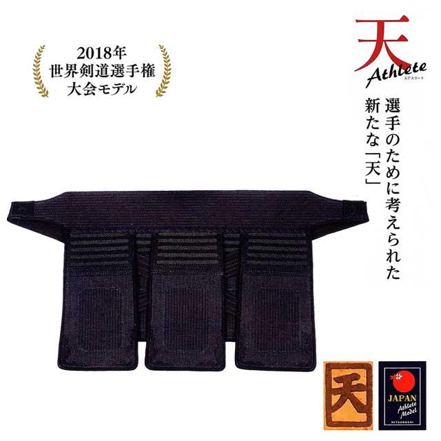 剣道 ミツボシ 6mm織刺 防具 天 アスリート 垂 単品 Lサイズ M-39004 中学生 高校生 大学生 一般用