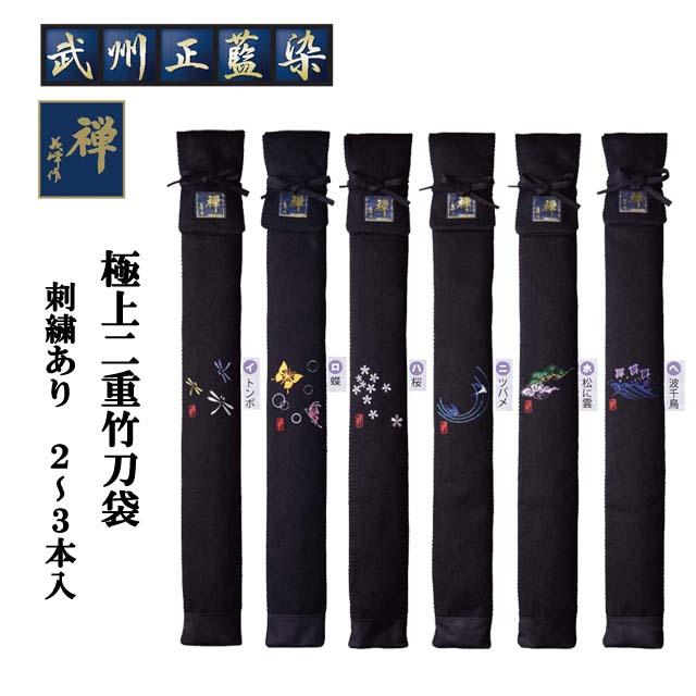 剣道竹刀袋 刺繍入極上二重竹刀袋 2本~3本入 納期は2週間ほど掛かります。
