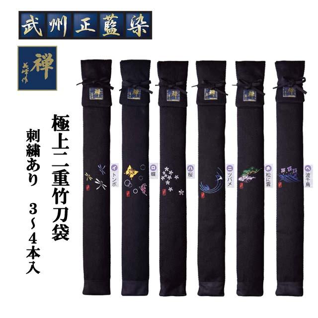 剣道竹刀袋 刺繍入極上二重竹刀袋 3本~4本入