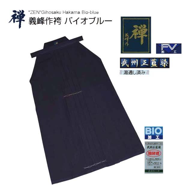 剣道 禅 義峰作袴 バイオブルー 27号・27.5号 武州正藍染 湯通し済み