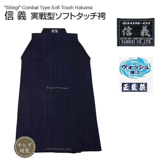 剣道 信義 実戦型ソフトタッチ袴 25号 26号 正藍染 ウォッシュ加工 中ヒダ縫製