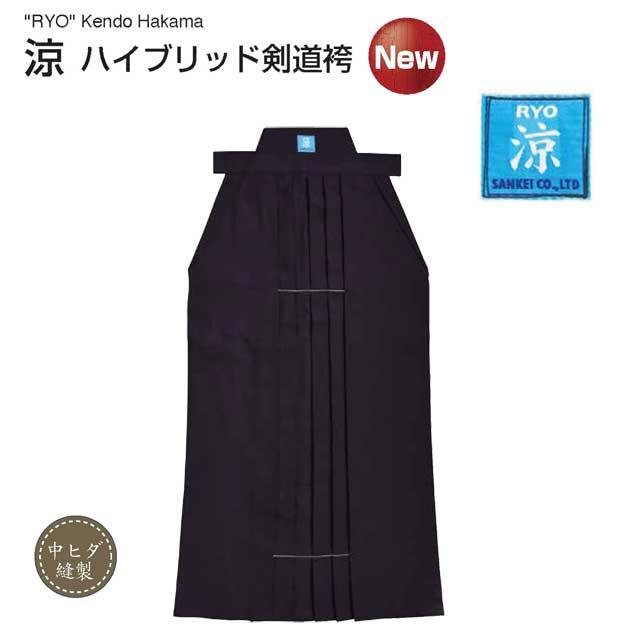剣道 涼 ハイブリッド剣道袴 29号 中ヒダ縫製
