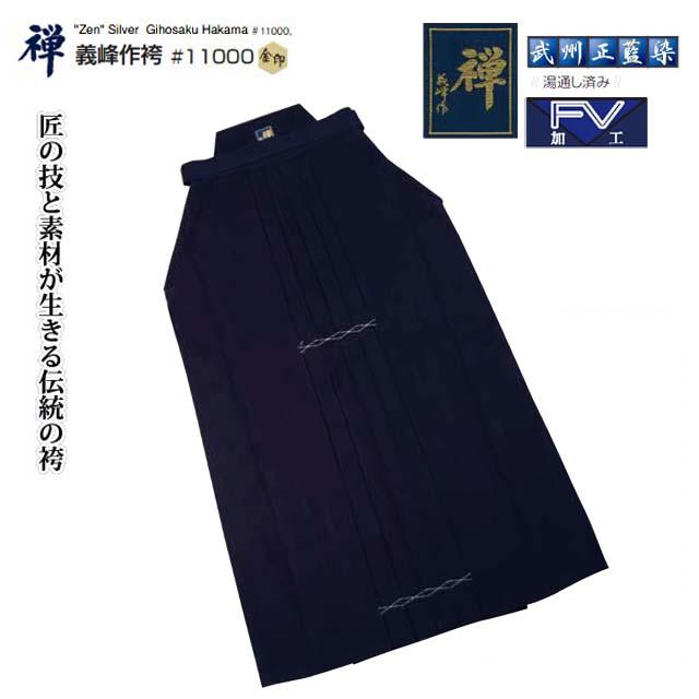 剣道 禅 義峰作袴 11000番 金印 28号・28.5号