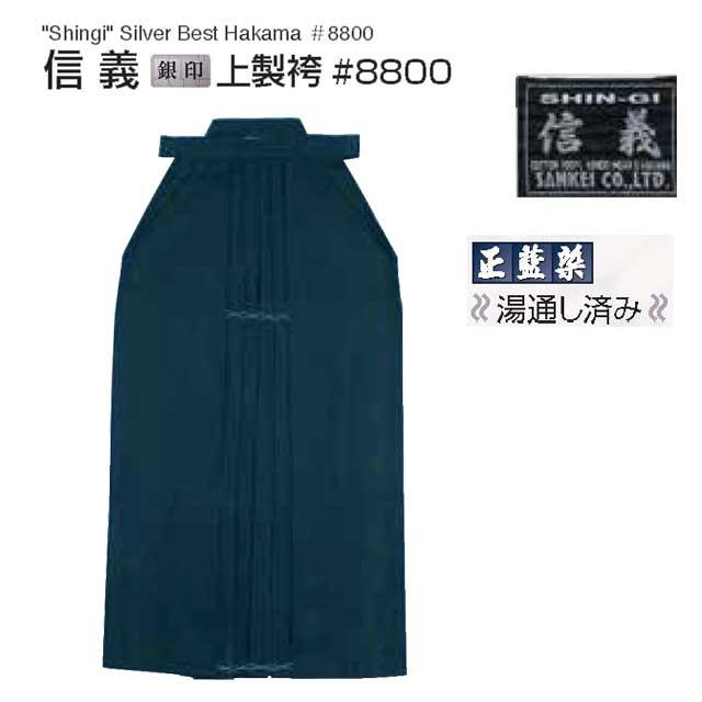 剣道 信義 上製袴 銀印 23号 24号 正藍染