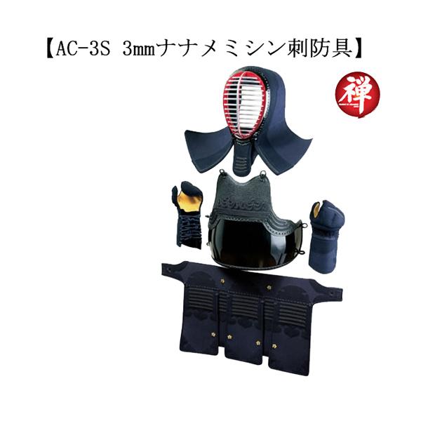 AC-3S 3mmナナメミシン刺防具