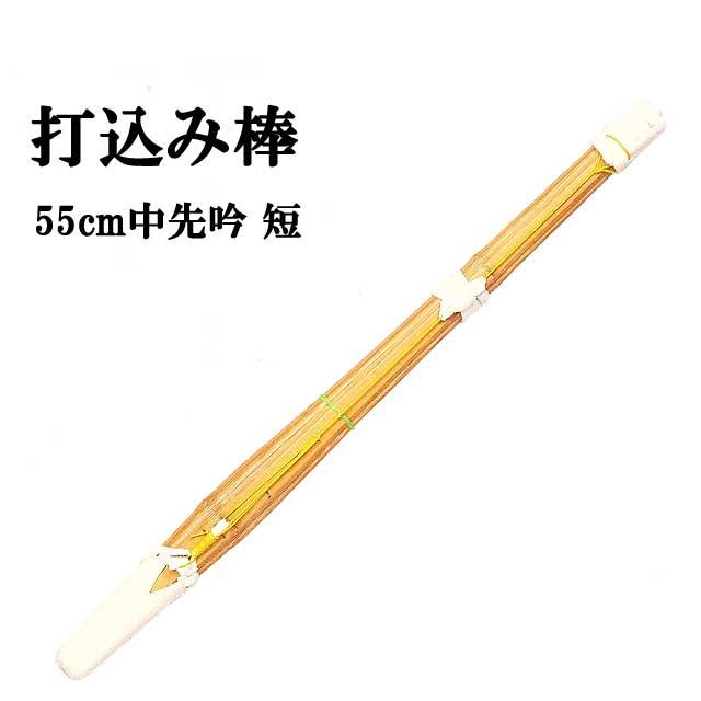 剣道の練習用品です 打ち込み練習 鍛錬 稽古 素振り 55cm中先吟 打込み棒 気質アップ 練習用品 短 剣道 人気急上昇