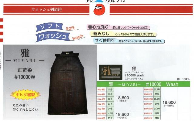 安信商会 フジダルマ 雅 10000番ウオッシュ加工 綿袴 正藍染 紺 20号~29号  高級、軽量 内ひだ縫い