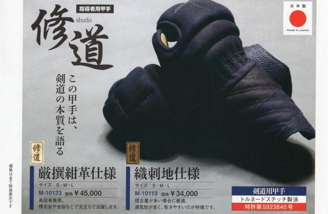 ミツボシ 修道 厳選紺革使用甲手 手の内茶鹿皮 トルネードスッテッチ製法