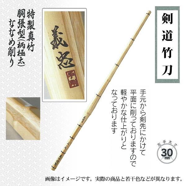 ◇謹製手作り竹刀 特製真竹 胴張型 ななめ削り 【義忠】