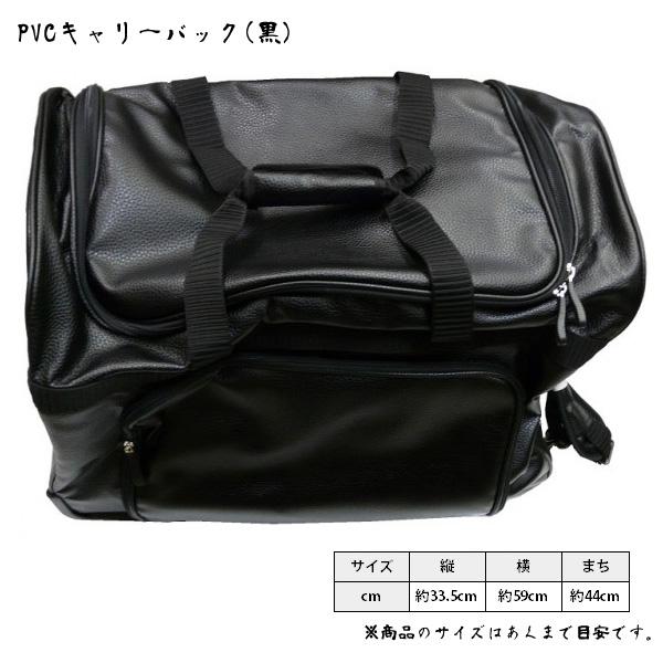 PVC キャリーバック(黒) 高級防具袋 PVC遠征用キャリーバッグ