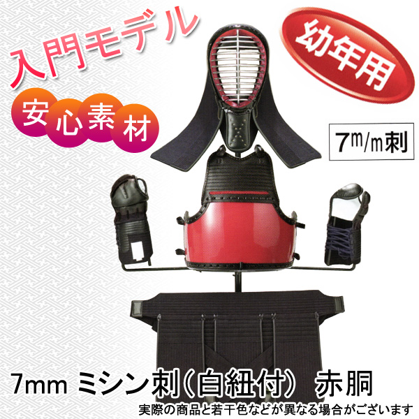◇剣道用防具セット 7mm ミシン刺 幼年用 赤胴