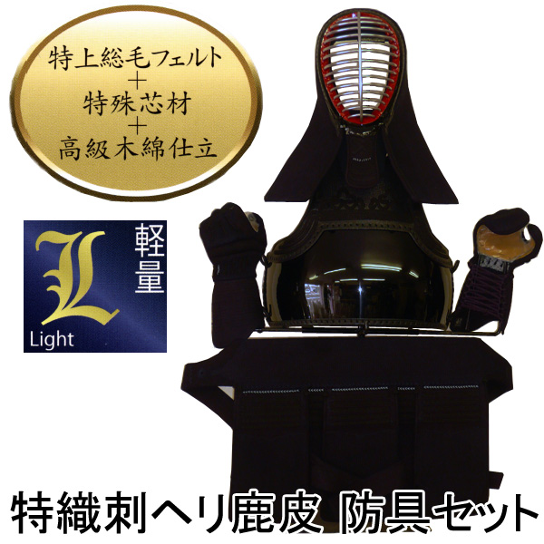 ◇剣道用手刺風防具セット 軽量型特織刺ヘリ鹿革