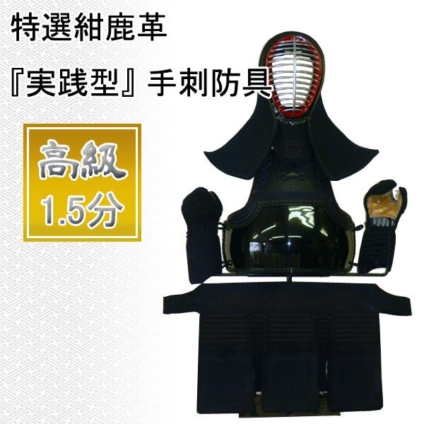 ◇高級防具セット 手刺 1.5分 実践型