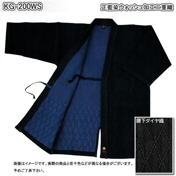 ◇正藍染ウォッシュ加工二重織 剣道着 KG-200WS 腰下ダイヤ織