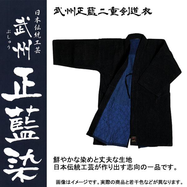 ◇剣道用 松勘 武州正藍染 二重 鮮やかな染色が大変キレイな高級剣道着