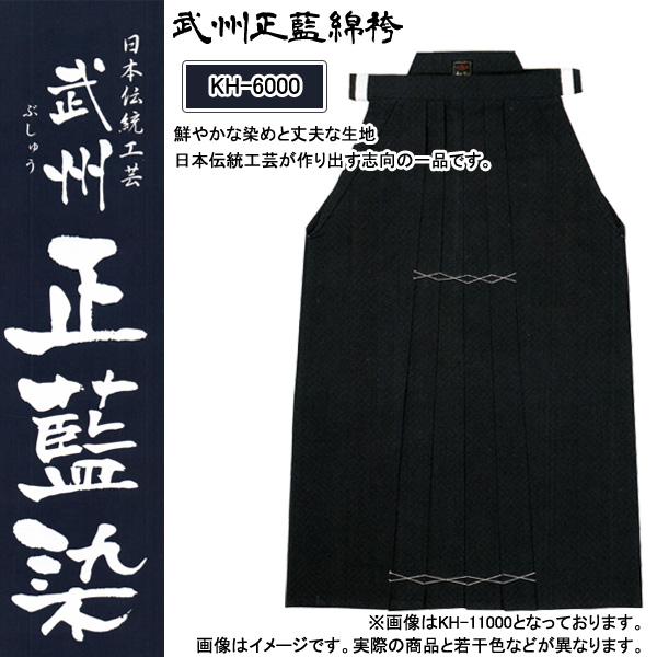 ◇剣道 松勘 武州正藍染 袴 高級感のある6000番の袴