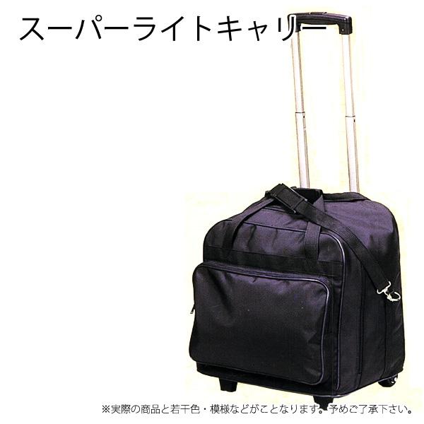 スーパーライトキャリー 生地 キャリー型  FA-ARC  剣道用防具袋