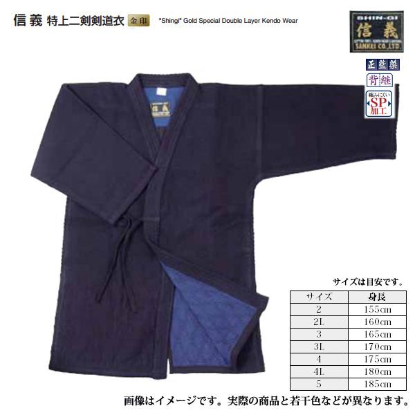 【代引不可】 信義 特上二剣剣道衣 金印 5号