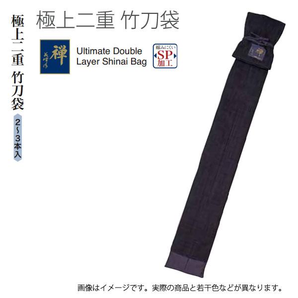 剣道用竹刀袋 極上二重竹刀袋 2・3本入