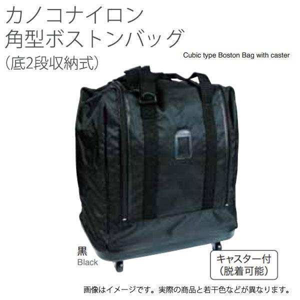 剣道 カノコナイロン角型ボストンバッグ