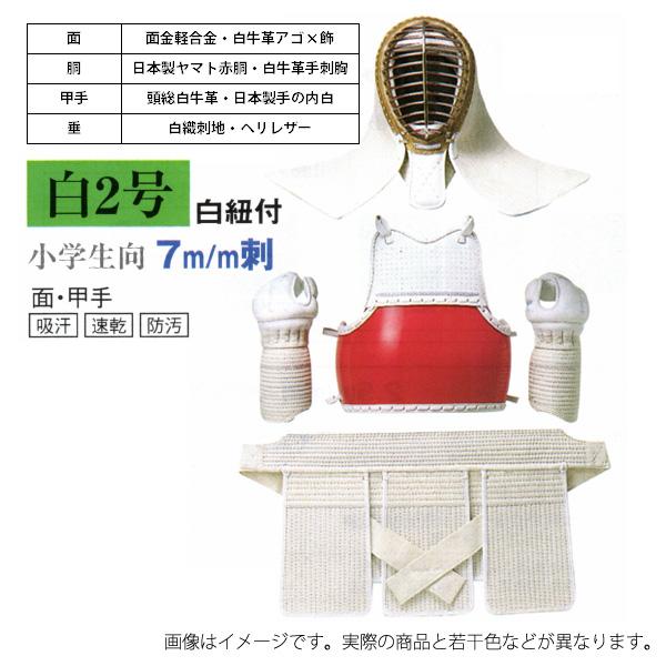 白 7mm刺 剣道防具セット 白紐付  W-02