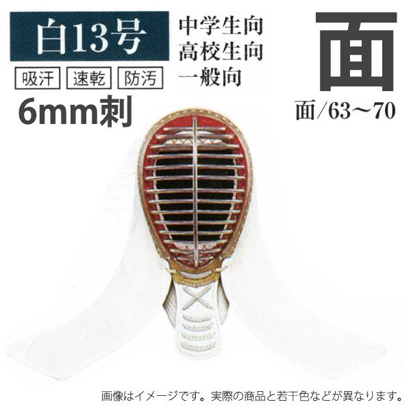 白 6mm刺 面 剣道 中学生・高校生・一般向け 63cmから70cm w13