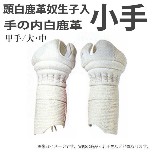 白 5mm刺 小手 白小手 剣道 中学生・高校生・一般向け w14