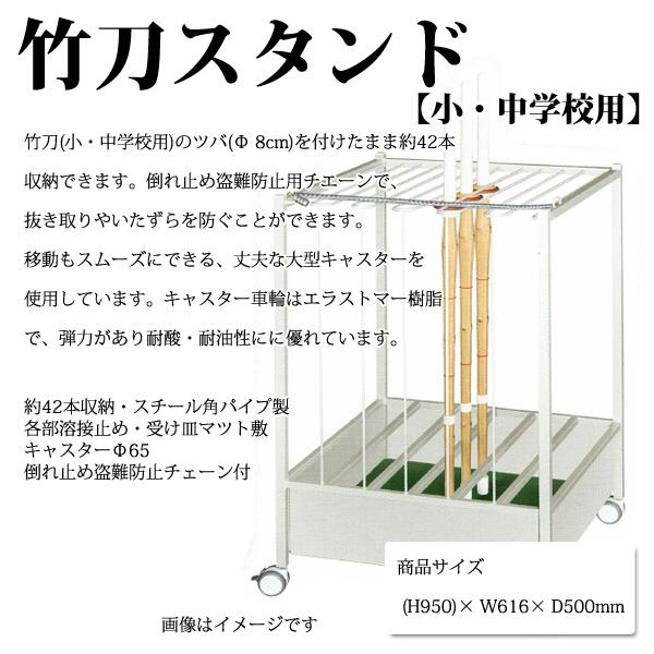 剣道 竹刀スタンド 【小・中学校用】【代引不可】【同梱不可】