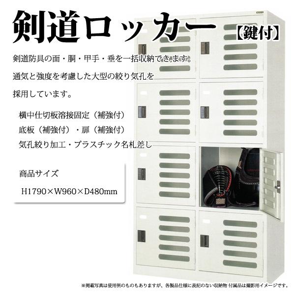 剣道 剣道ロッカー 【鍵付】【代引不可】【同梱不可】