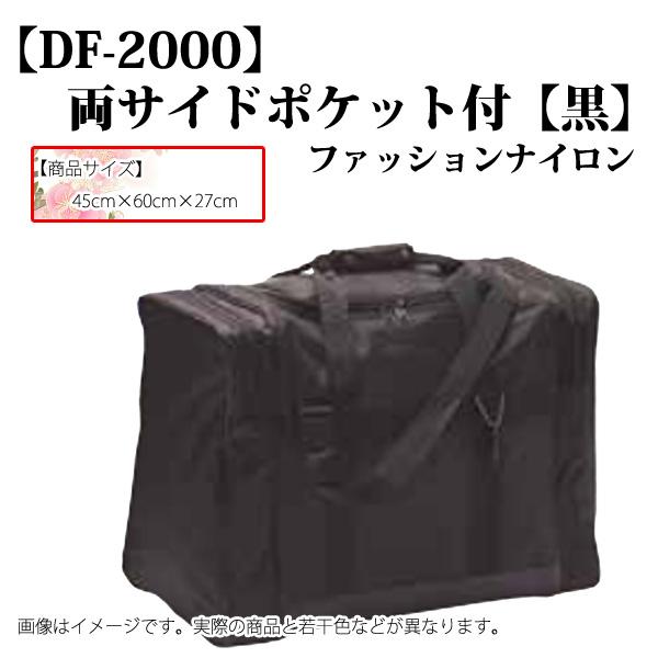 DF-2000 剣道用防具袋 両サイドポケット付