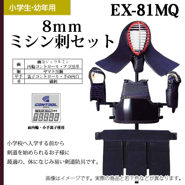 松勘 8mmミシン刺 EX-81MQ 小学生・幼年用 剣道防具セット