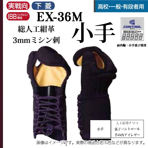 松勘 総人工紺革3mmミシン刺  EX-36M甲手