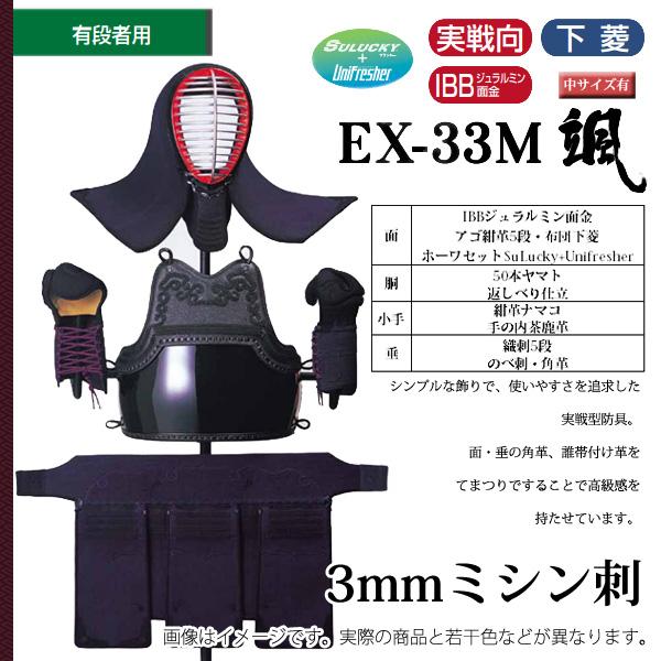 松勘 3mmミシン刺 颯 有段者向け 剣道防具セット