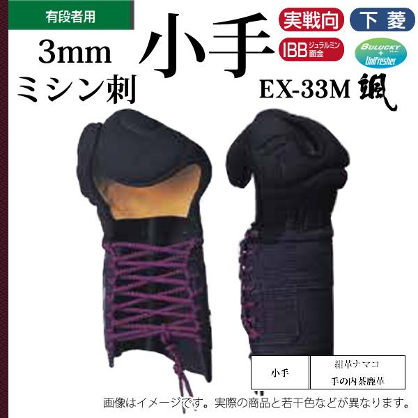 松勘 3mmミシン刺 EX-33M颯 甲手 紺革 手の内茶革
