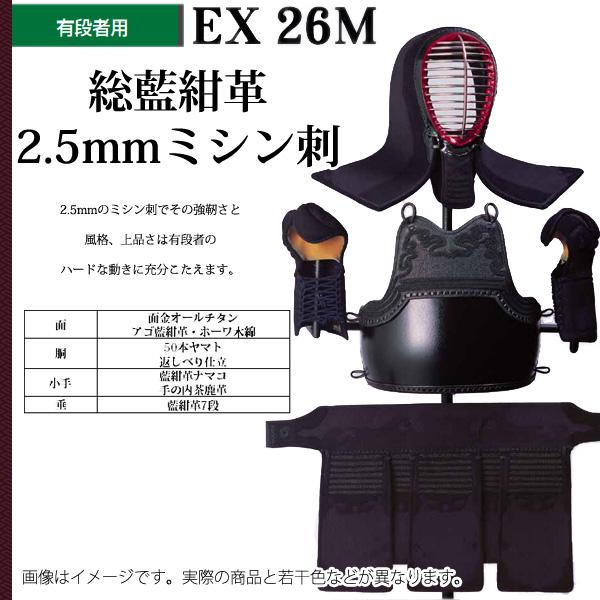 松勘 総藍紺革2.5mmミシン刺 有段者向け 剣道防具セット