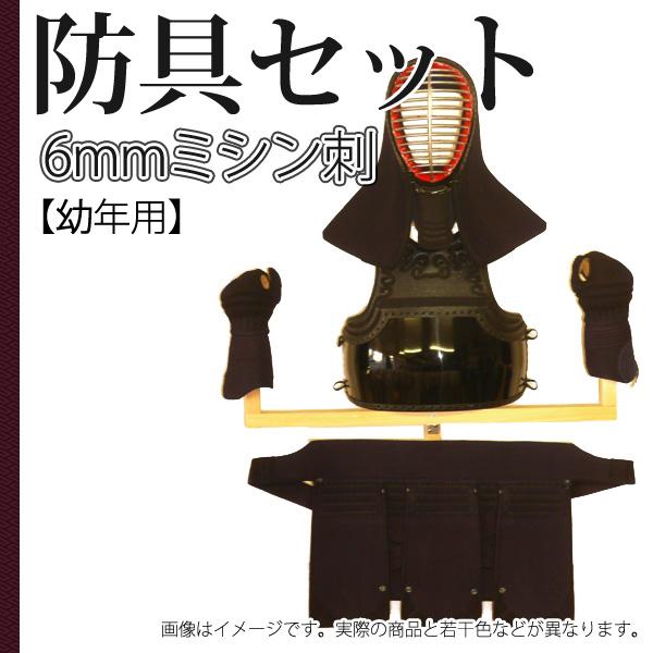 剣道 6mm ミシン刺 防具セット 幼年用 面たれ短め 実戦軽量