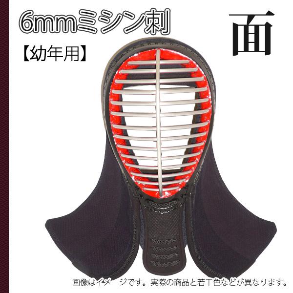 剣道 6mm ミシン刺 面 幼年用 面たれ短め 実戦軽量