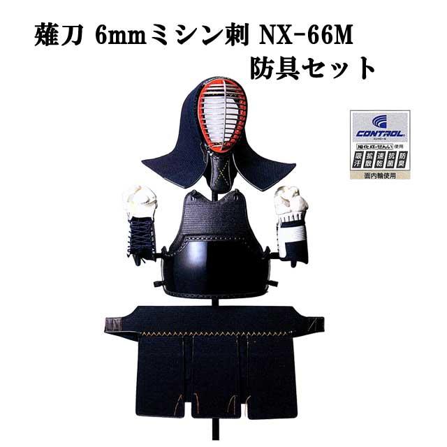 松勘 薙刀少年防具セット 6mmミシン刺 NX-66M なぎなた
