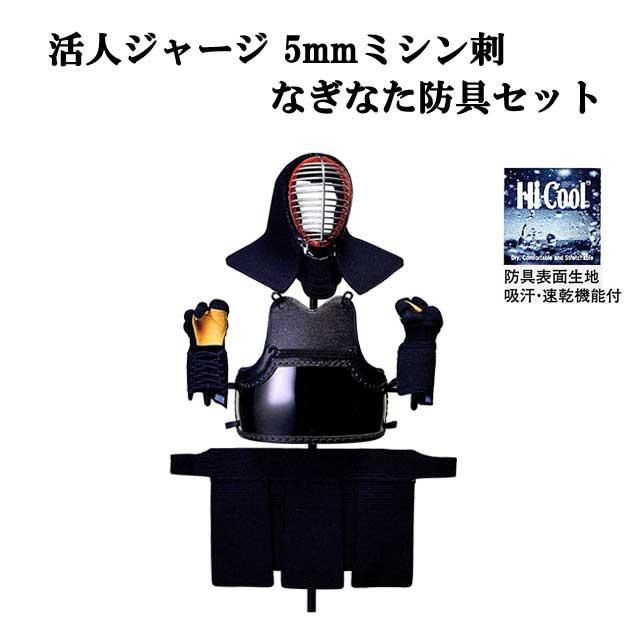 松勘 薙刀防具セット 活人ジャージなぎなた防具 5mmミシン刺