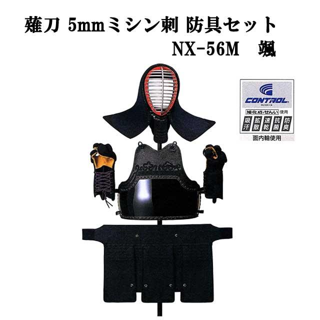 松勘 薙刀防具セット 5mmミシン刺 NX-56M 颯 なぎなた