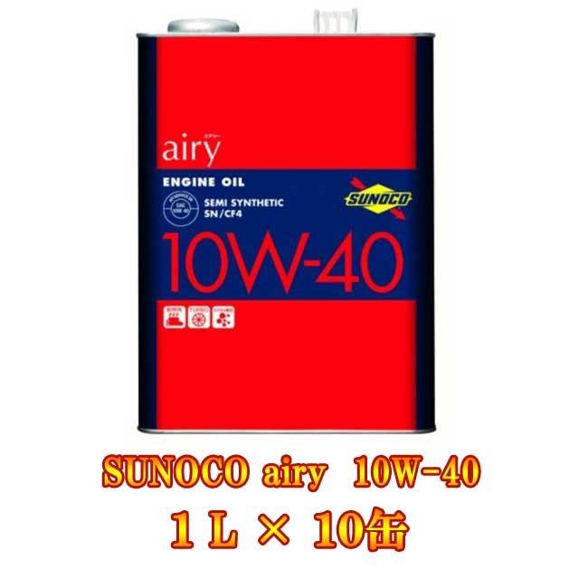 SUNOCO(スノコ) airy(エアリー) 10W-40 1L × 10缶セット オートモービル モーターカー カー 車 自動車 車両 日本サン石油 すのこ エンジン オイル 1リットル 10L 10リットル 10w40 エアリィ エアリィー