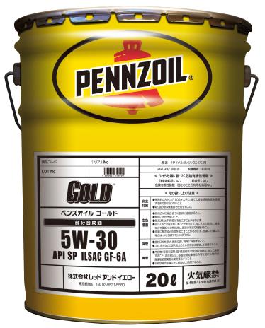 あらゆる車種に適合した省燃費オイル 省燃費を追求される方へ PENNZOIL(ペンズオイル) GOLD ゴールド 部分合成油 5W-30 20L ペール缶 ペンゾイル エンジン オイル オートモービル モーターカー カー 車 自動車 車両 オイル 20リットル 20リッター 5w30