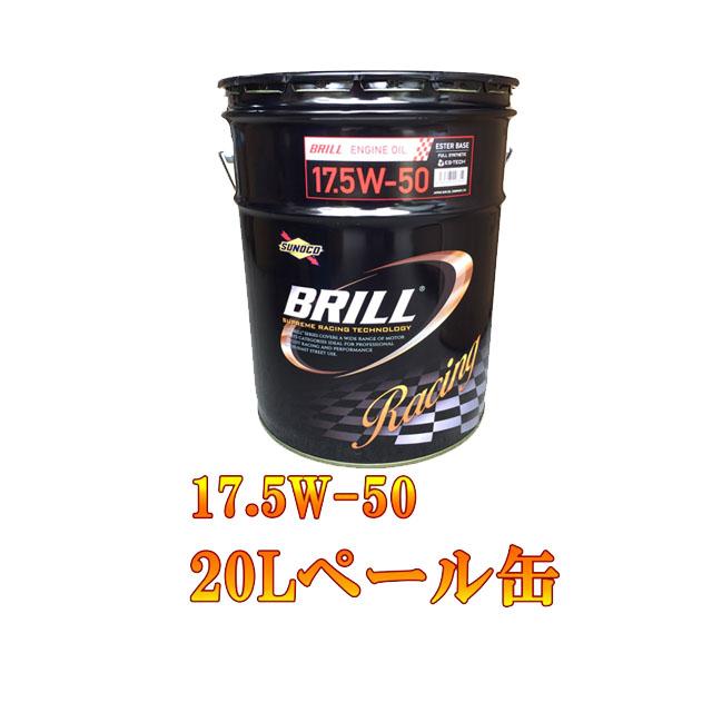 SUNOCO(スノコ) BRILL(ブリル) 17.5W-50 20L ペール缶 【代引不可】