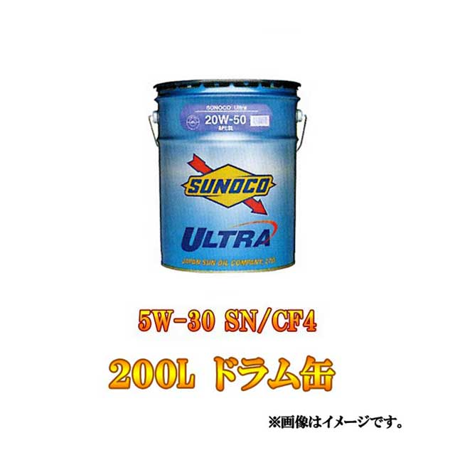 SUNOCO(スノコ) ULTRA(ウルトラ) 5W-30 200L ドラム缶 【代引不可】 オートモービル モーターカー カー 車 自動車 車両 日本サン石油 すのこ オイル 200リットル 200リッター 5w30