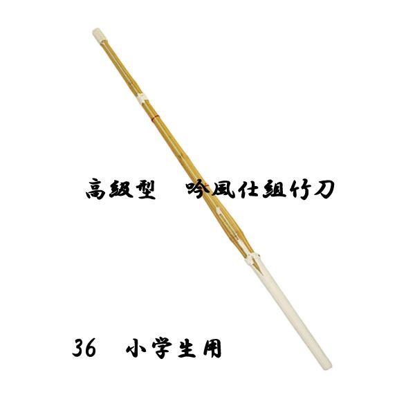 剣道用 高級型 吟風仕組竹刀 高級型 竹刀サイズ 36 5本セット 吟風仕組竹刀 小学生用 小学生用 SSPシール付き, R&Bミニカー:159d2afd --- officewill.xsrv.jp