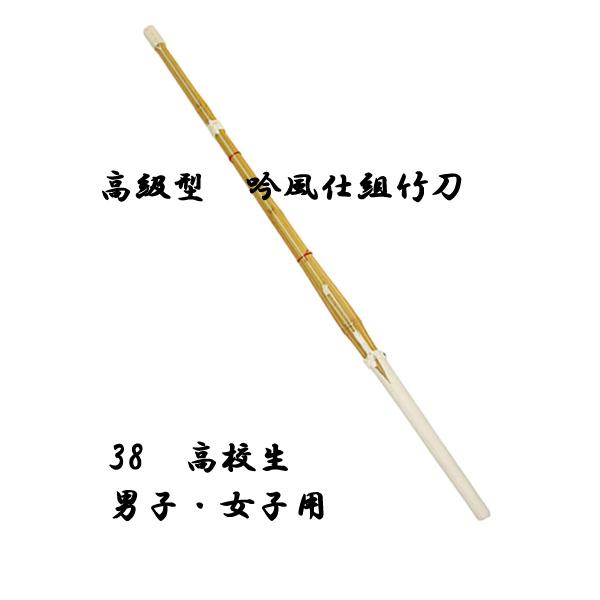 剣道用 高級型 吟風仕組竹刀 竹刀サイズ 38 高校生用 男子 女子 5本セット SSPシール付き
